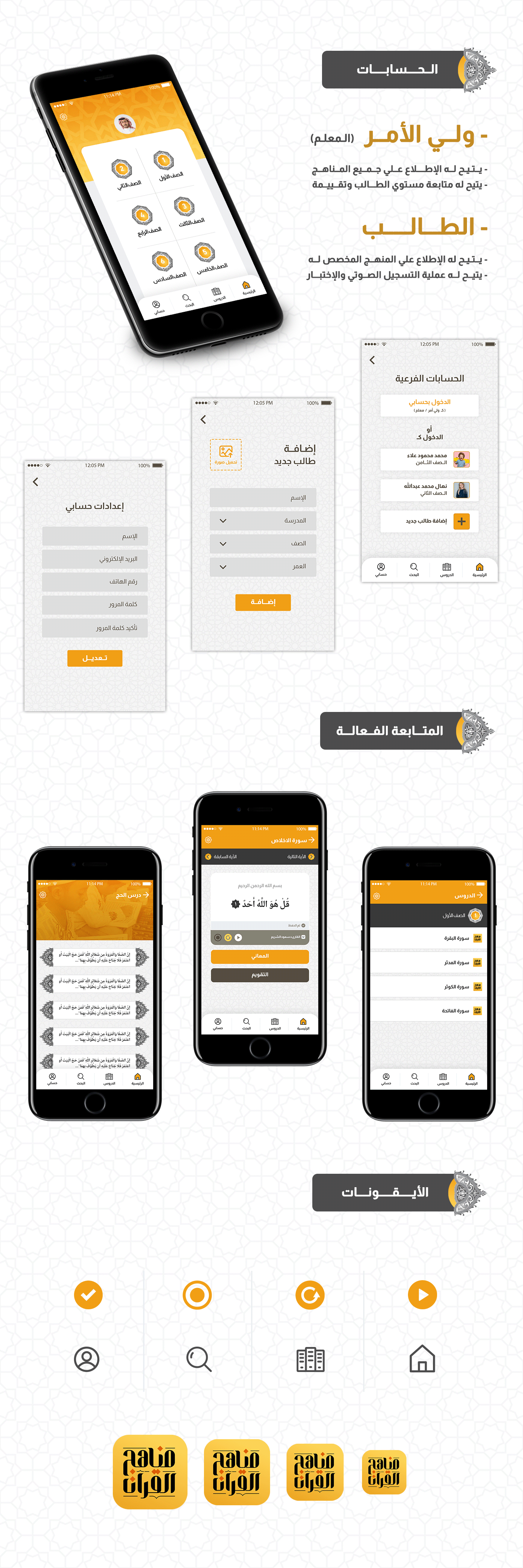 #apps #Branding #graphicDesign #hybrid #mobile   #mobileapp #mobileApplication #quran #UI #UX