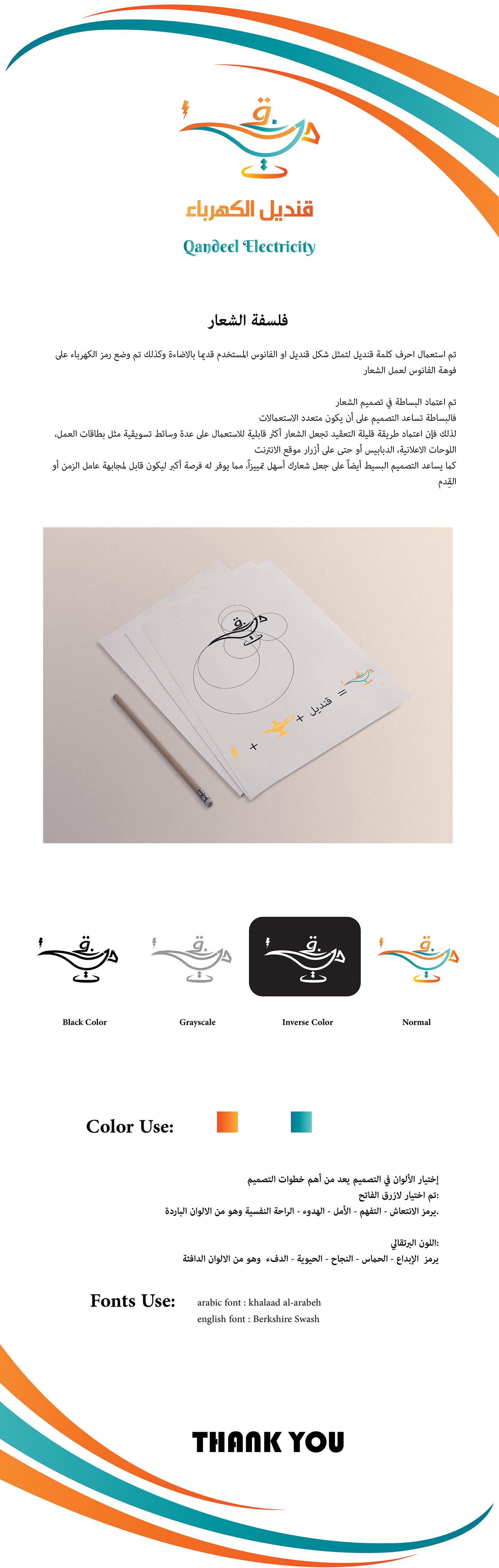identity corporate هوية تجارية brand logo