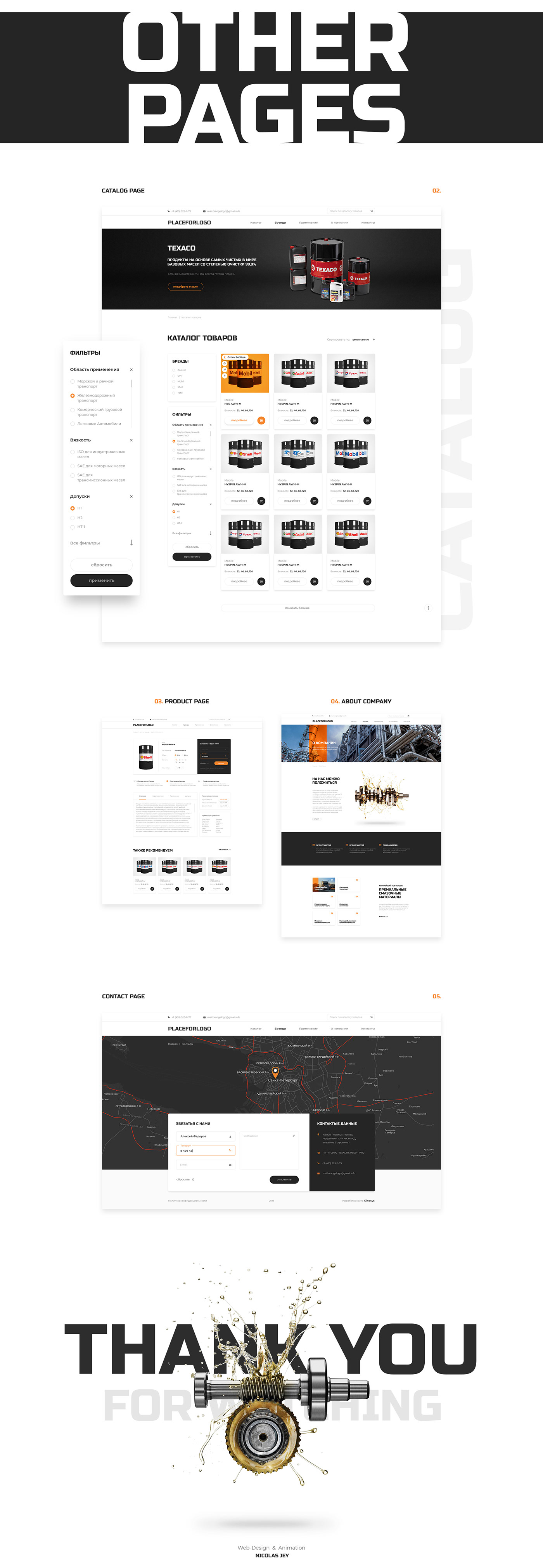 Webdesign site store catalog industrial interaction UI ux animation