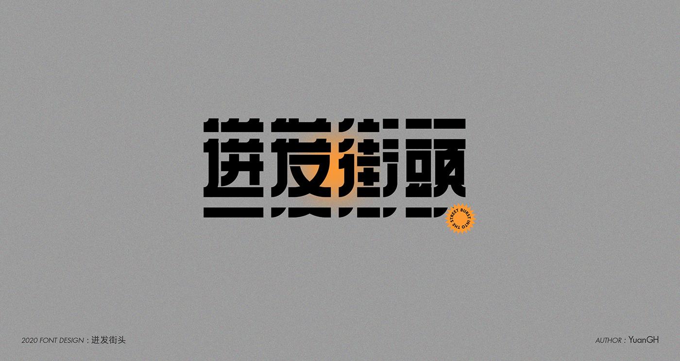 图形创意 字体创意 字体设计 排版 板式 活动字 潮流