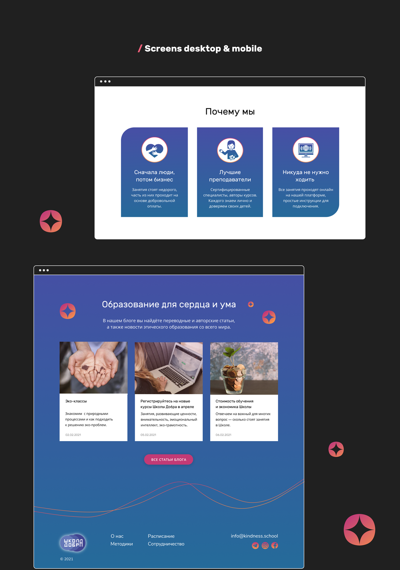 education site Web Webdesign