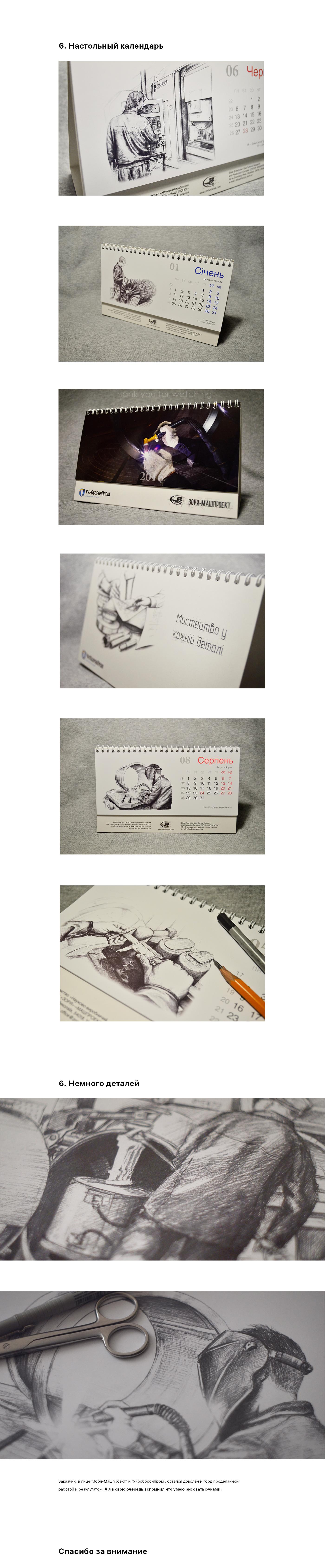 calendar utz ЮТЗ Turbine Plant draw рисование графика карандаш рисунок