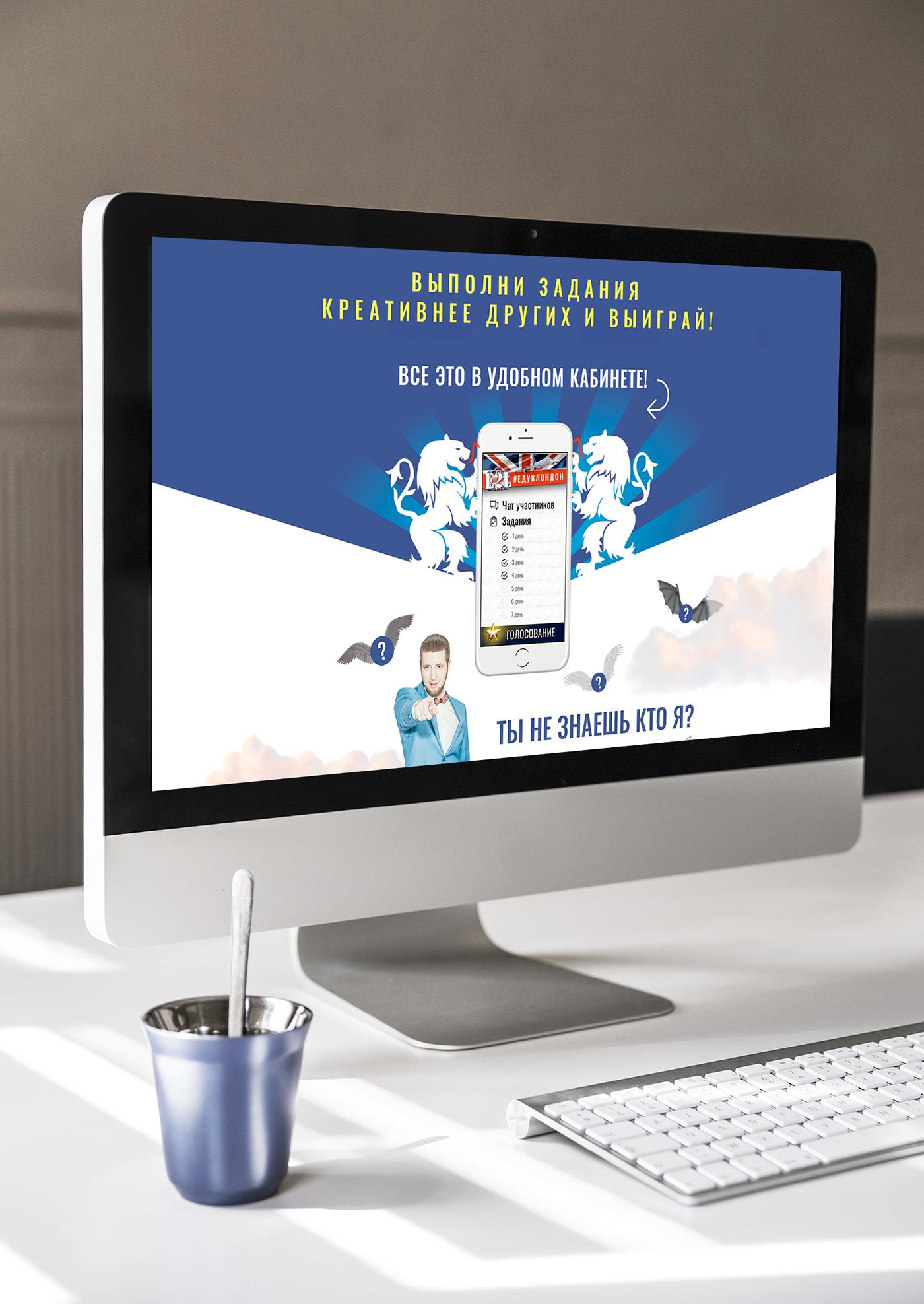 landing Webdesign Web england reality show web-design web page