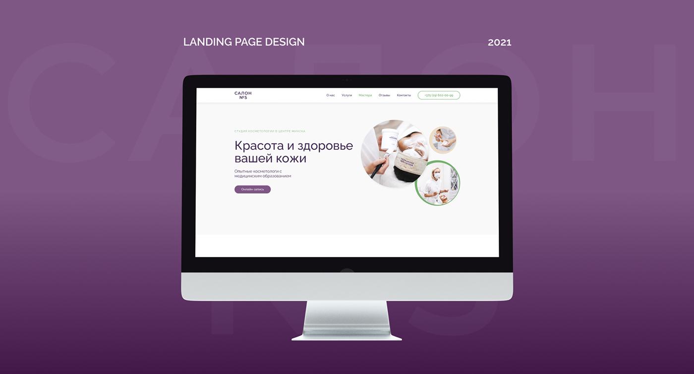 beauty beauty salon desktop landing landing page mobile web-design лендинг салон красоты