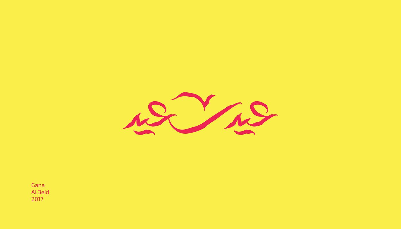 تايبوجرافي مخطوطات جانا العيد . Gana el3eid | free typography 75171c53944981.5947bea05bef4