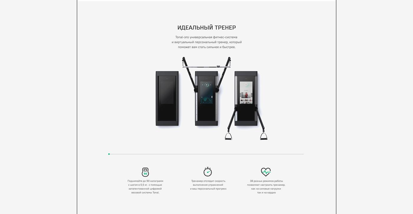 Web design promo site gym