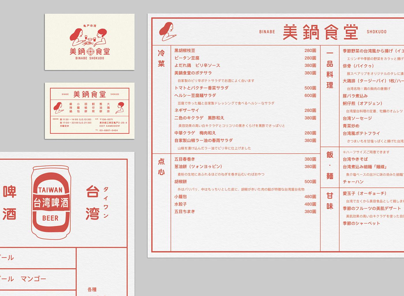 Image may contain: menu, abstract and screenshot