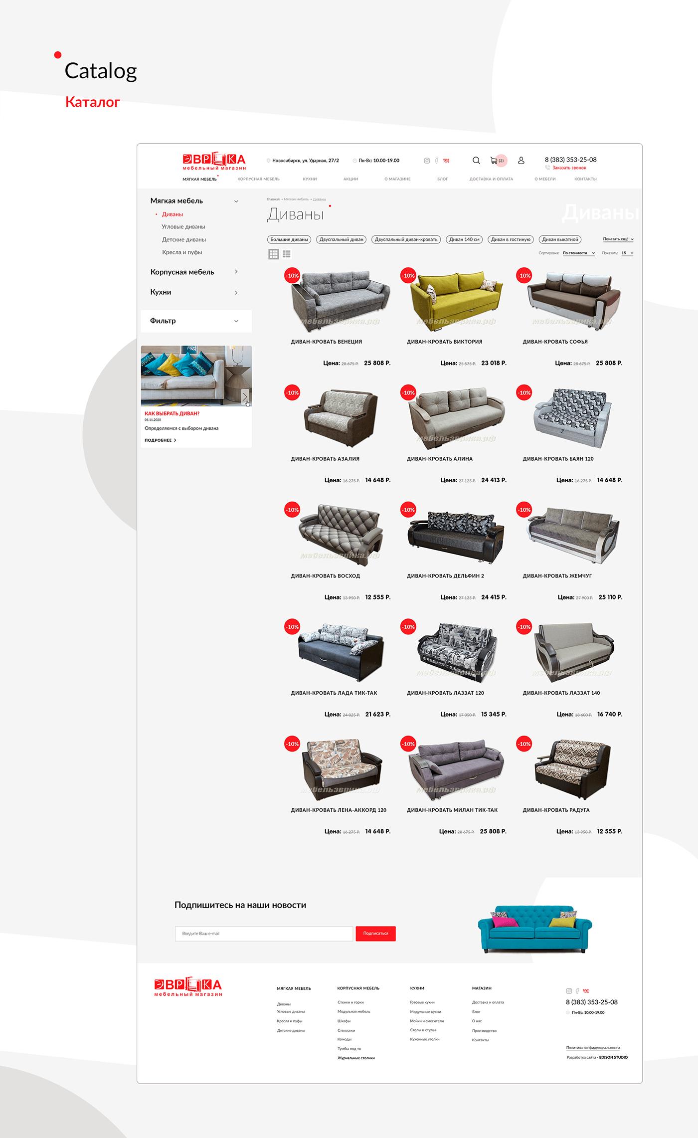 design furniture Web Store Website Веб веб дизайн веб сайт магазин мебель мебельный магазин