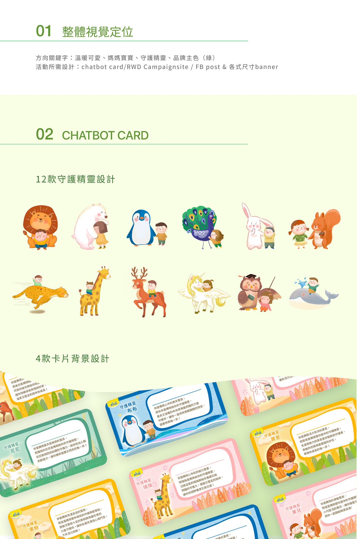 ILLUSTRATION  landingpage UI 插畫 活動頁 網頁設計 視覺設計