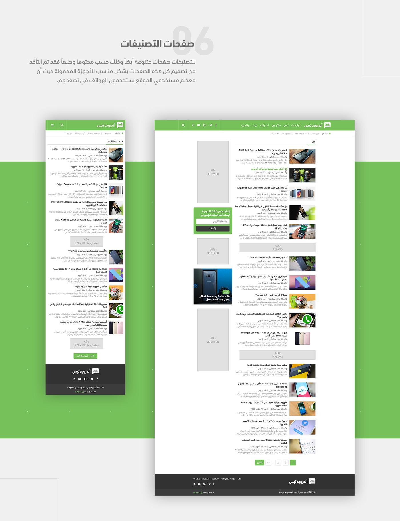 Website logo android design UI/UX wordpress Blog user experience arabic user interface