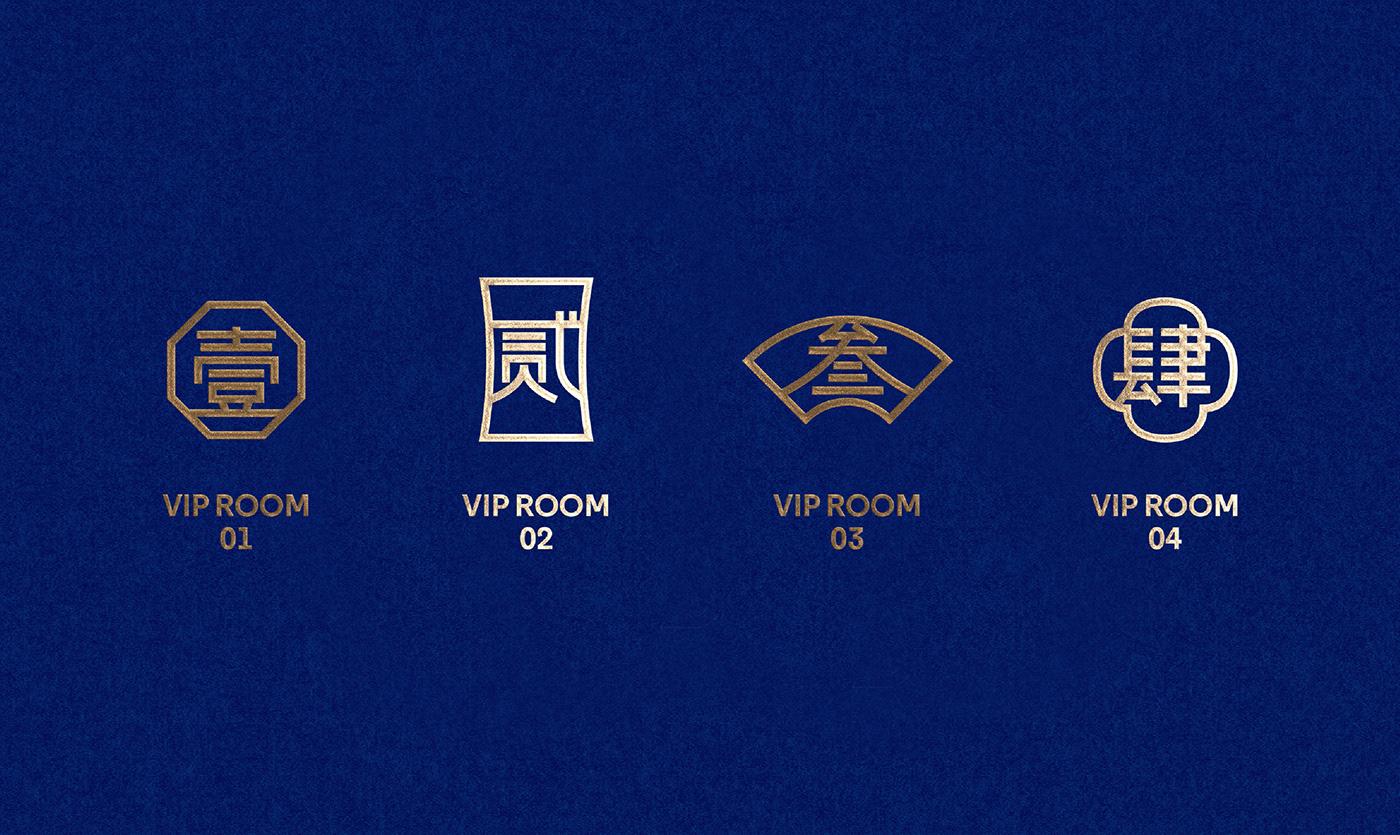 理所设计 餐饮品牌设计 餐饮室内设计