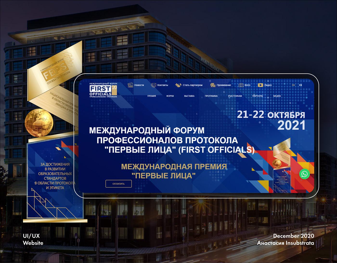 forum International Forum multi-page Russia UI ux Website Многостраничный сайт сайт форум