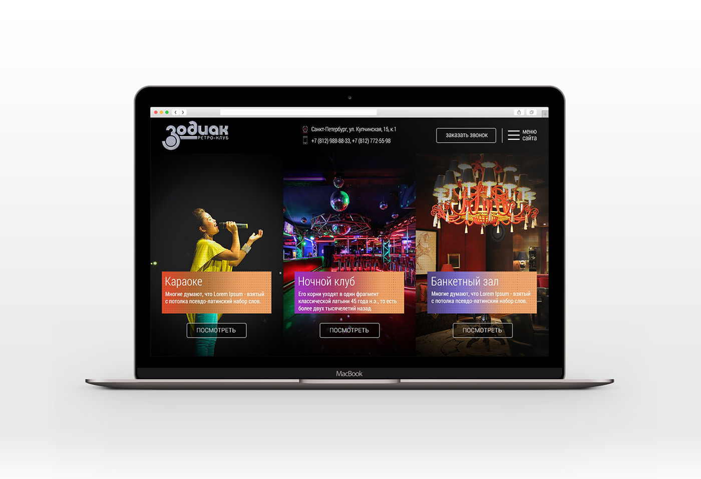 night club concept user interface user experience