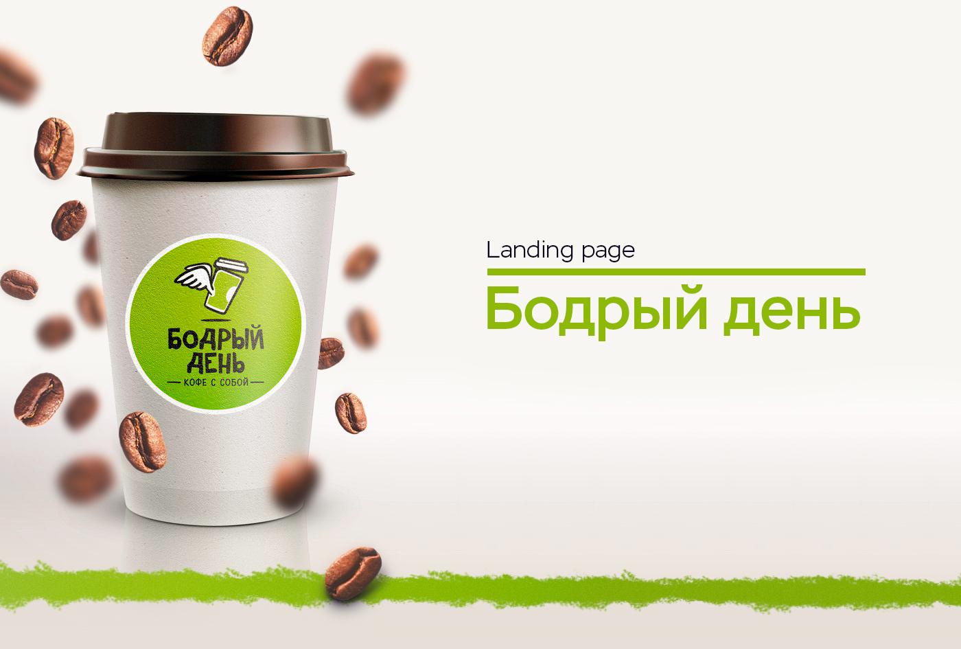 картинка реклама про кофе предлагает великолепную породную