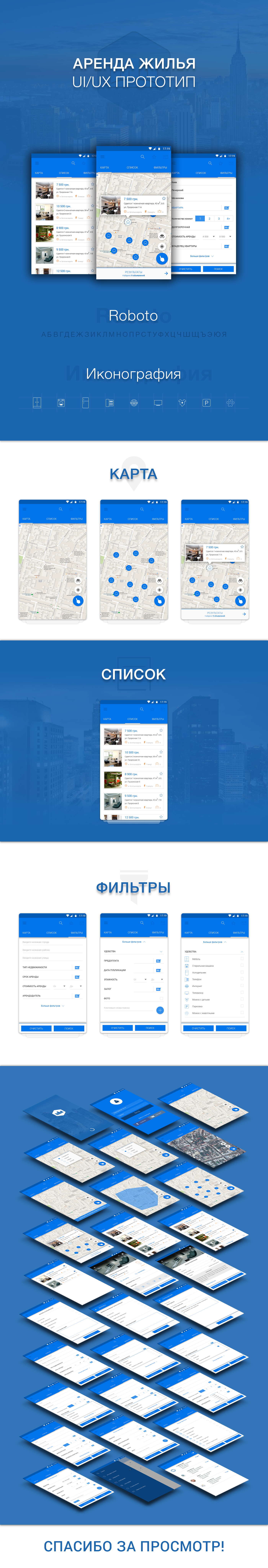 Mobile app android real estate