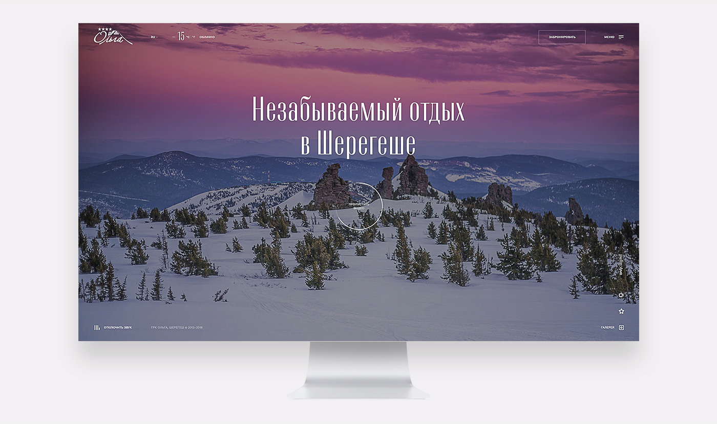 Web Website UI ux hotel Booking Travel tourism fullscreen animation