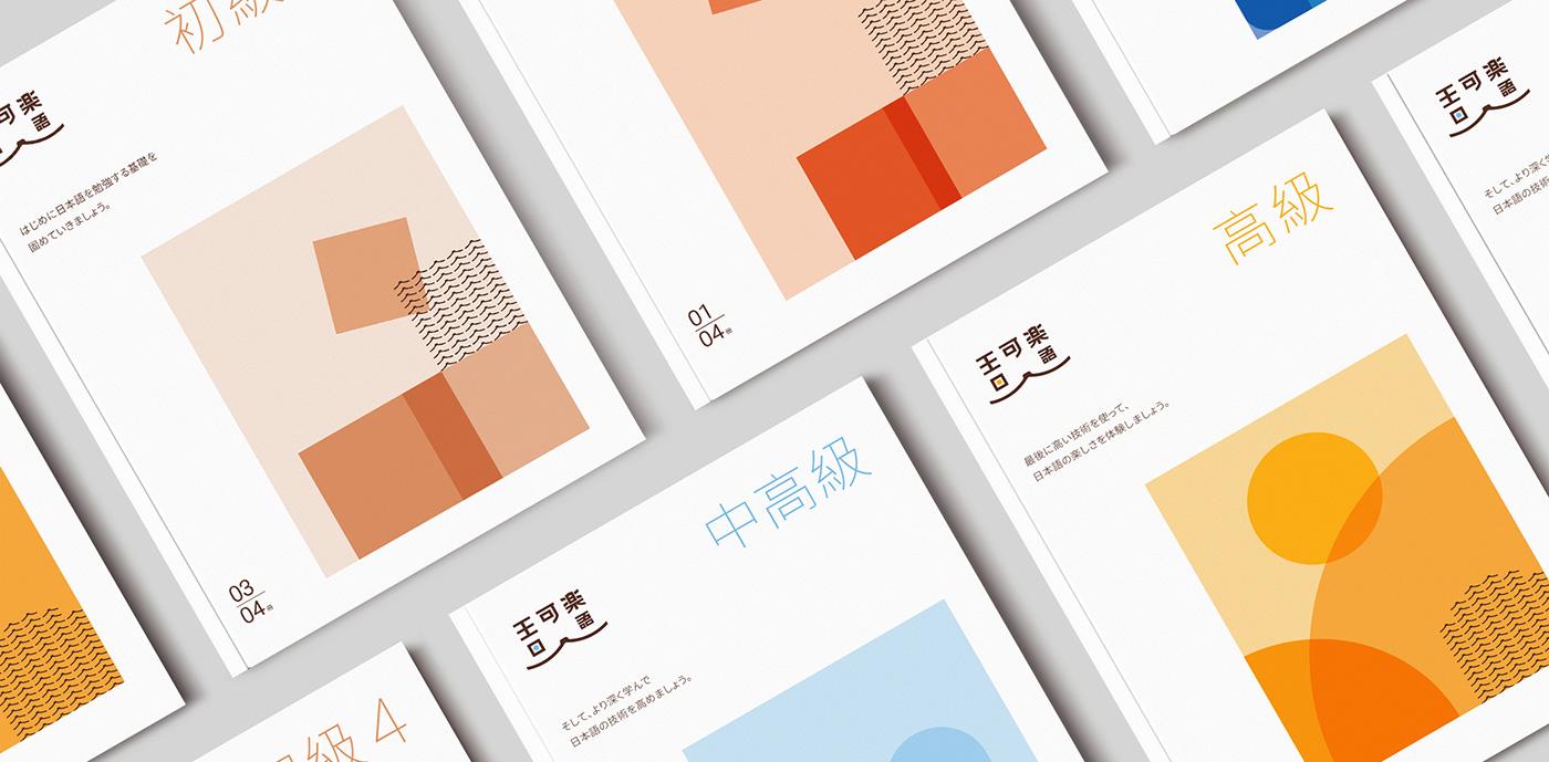 branding  visual identity Web Design  school Packaging logo ILLUSTRATION  japan cola
