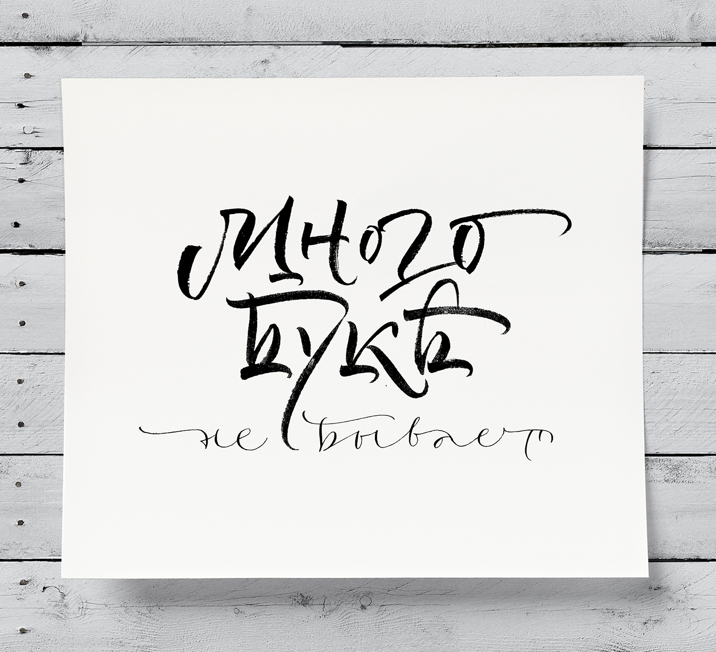 Calligraphy   handmadefont handmadetype lettering logo brush сyrillic