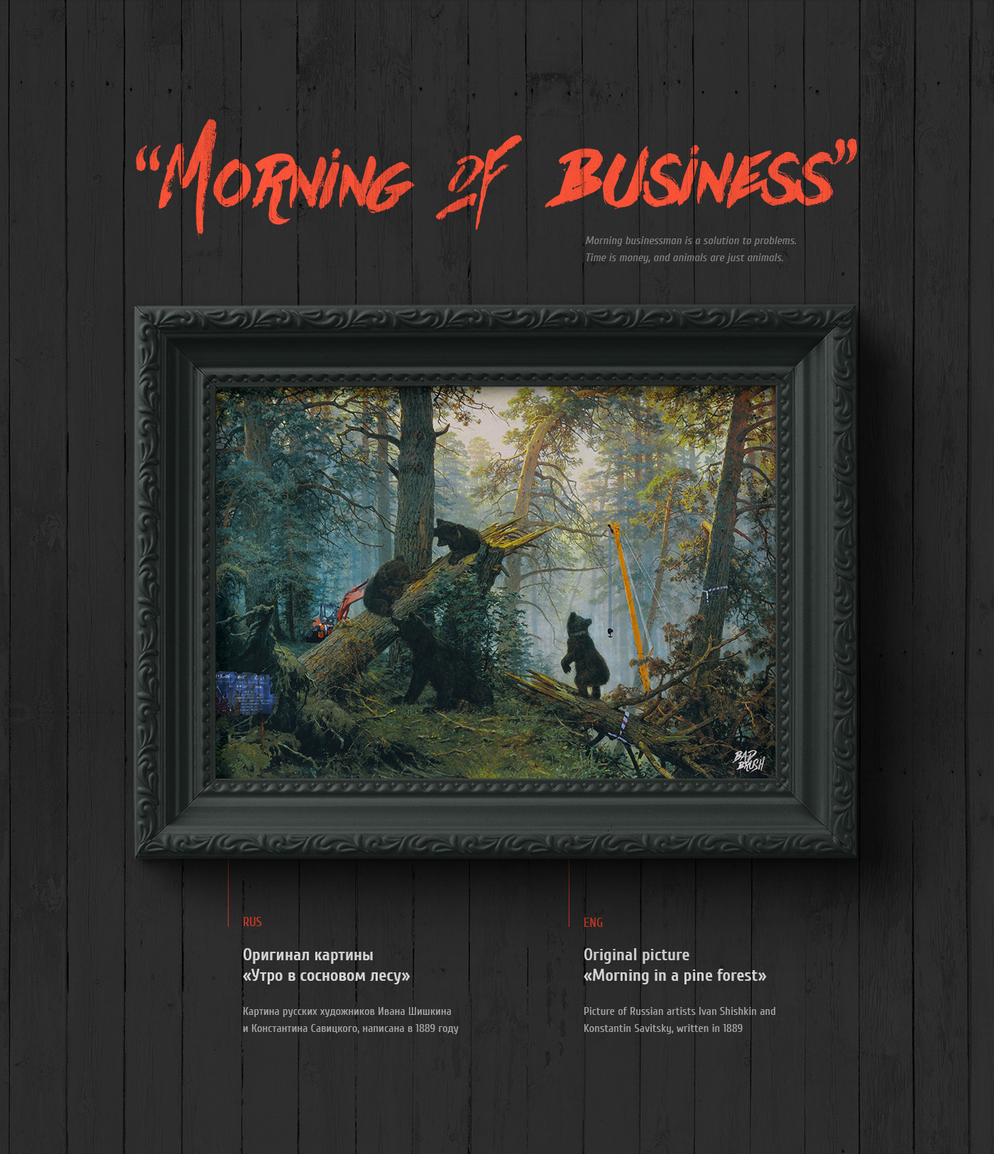 Morning of Business (Morning in a pine forest)