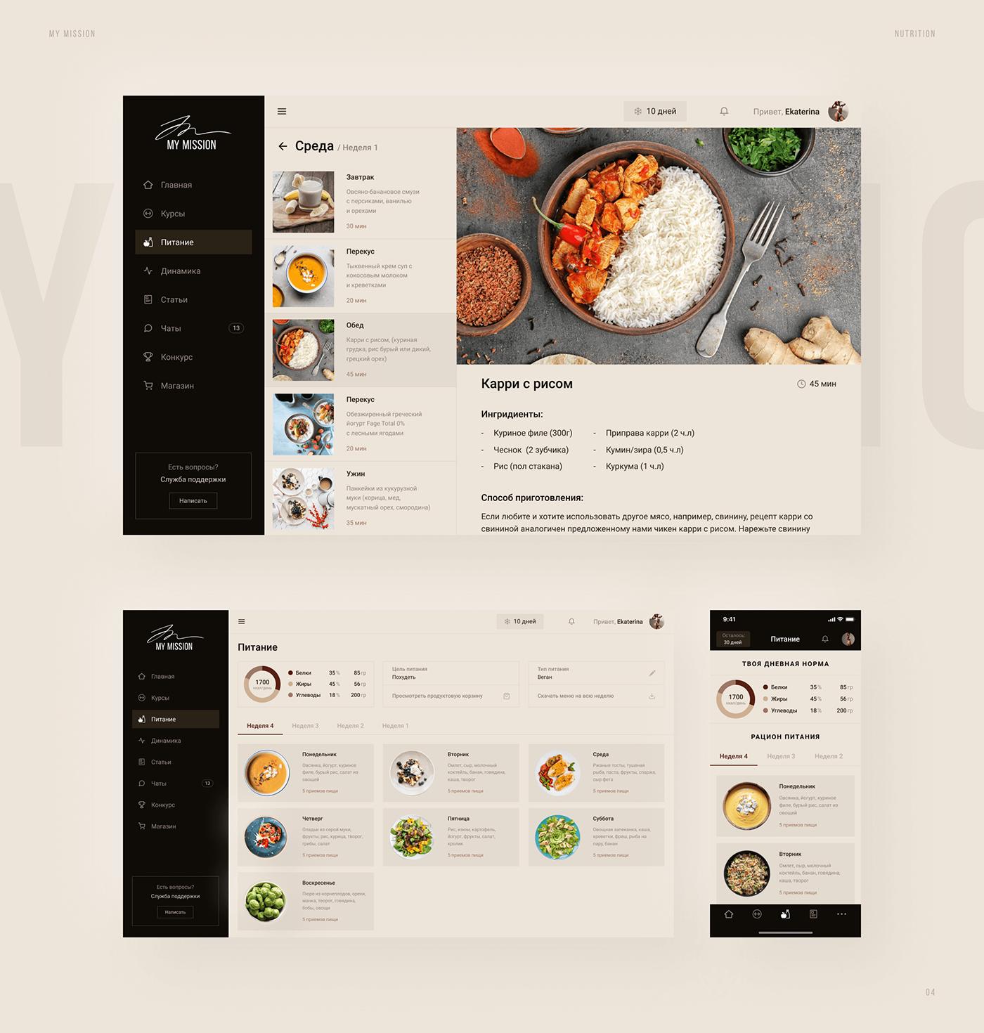 Adobe XD animation  interaction Mobile app Online platform online training UI ux Web Design  web site