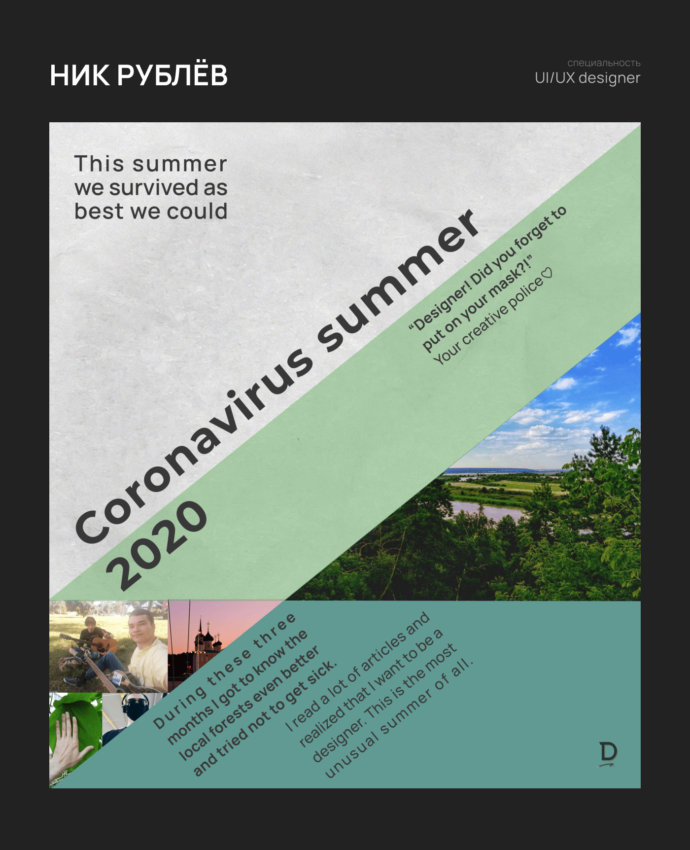 animation  concept creative designline DL Weekly dsgnlinegym summer UI ux