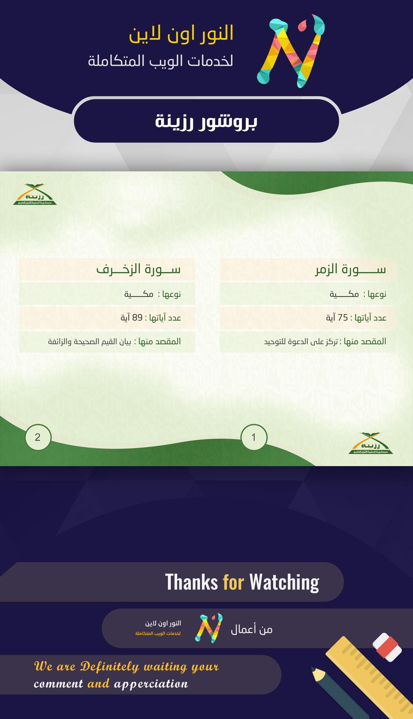 brochur flyer print بروشور طباعة فلاير مطبوعات