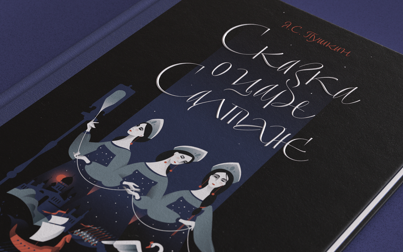 book cover book design fairytale ILLUSTRATION  lettering MARIA FEDOSEEVA OLGA KOVALENKO typography