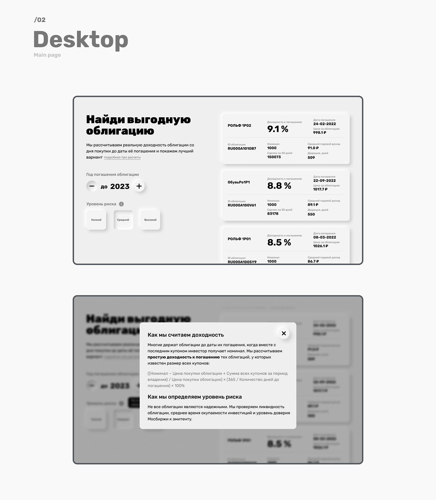 bonds design neomorphism stock Website