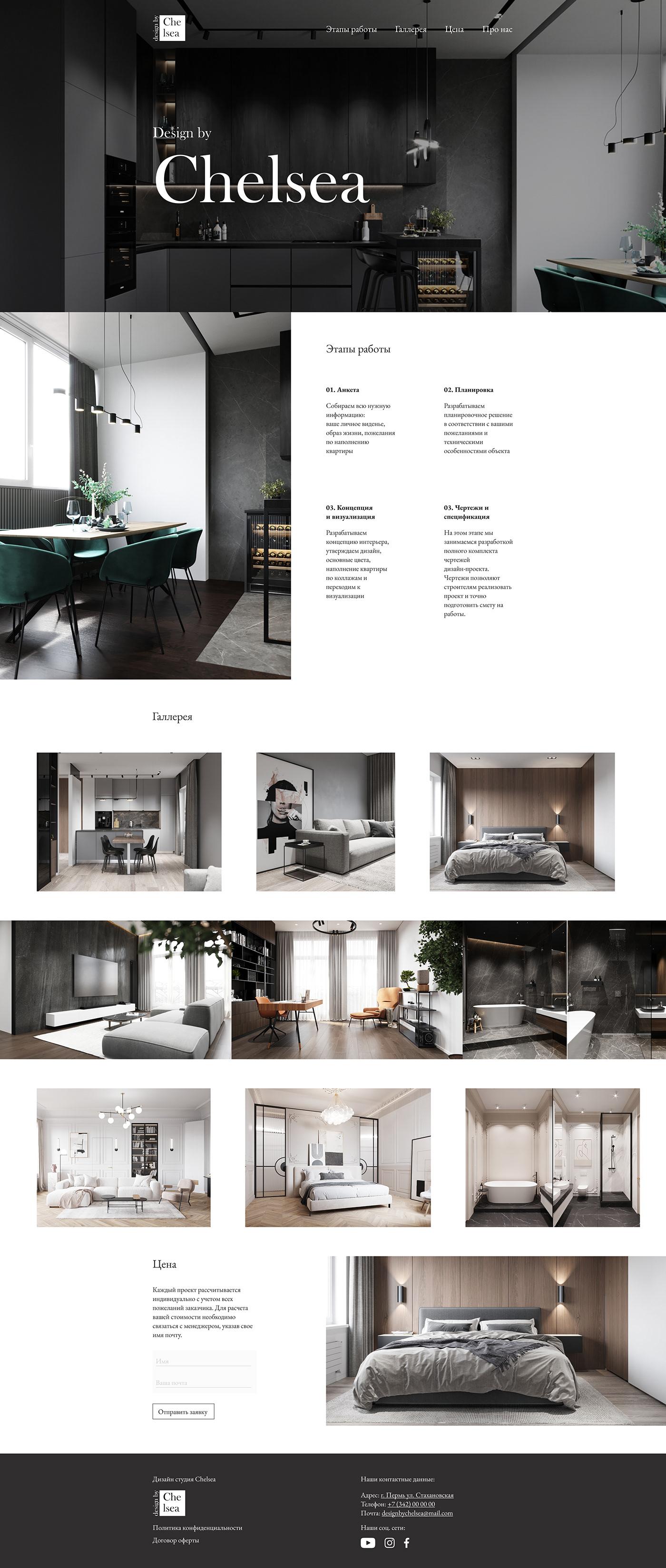 design Interior landing tilda Web Website дизайн интерьер лендинг сайт