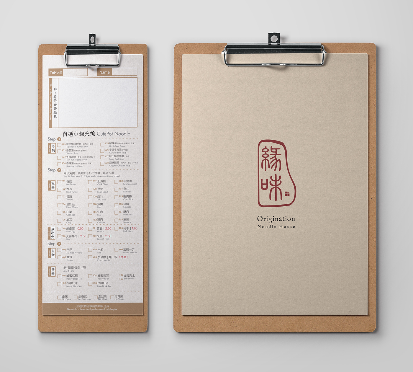 有獨特感的24個菜單設計欣賞