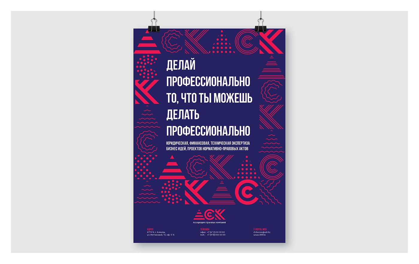 ID branding  logo Style insurance design