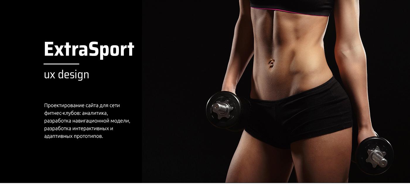 fitness axure ux фитнес проектирование Прототипирование спорт здоровье sport Health