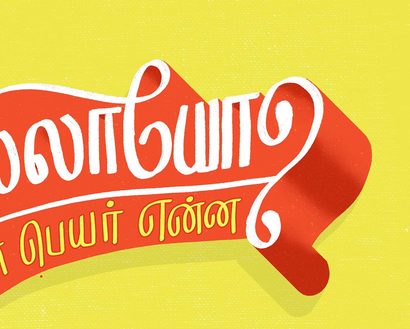 tamil,tamiltypography,Sri lanka,India,Tamilcinema,tamilfont,tamillettering,lettering
