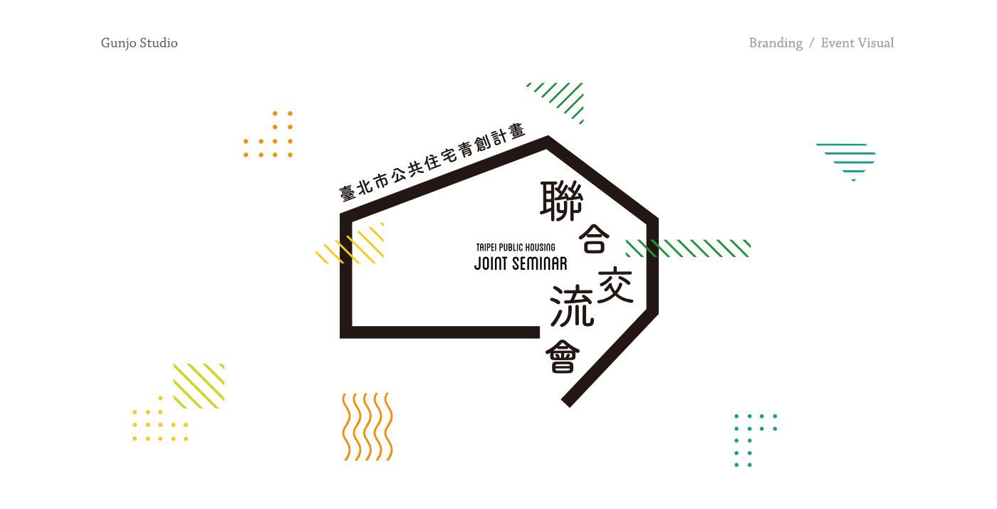 公共住宅 交流會 青創回饋 public housing