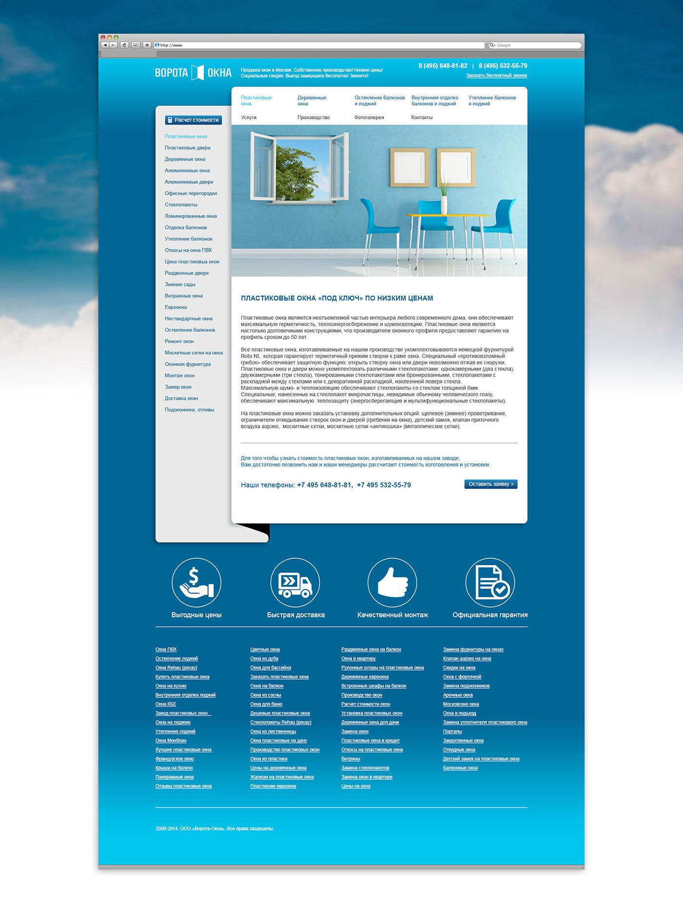 design site Web Design  веб дизайн дизайн сайта окна сайт