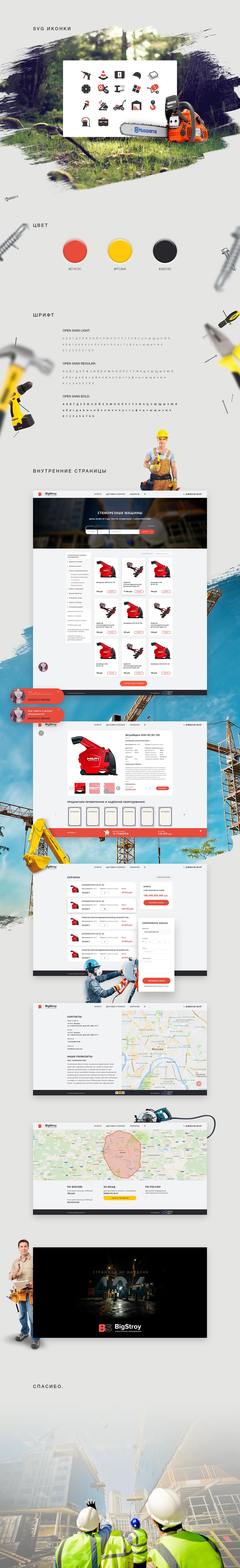 строительство,оборудование,интернет-магазин,инструменты,building,construction equipment,tools,shop