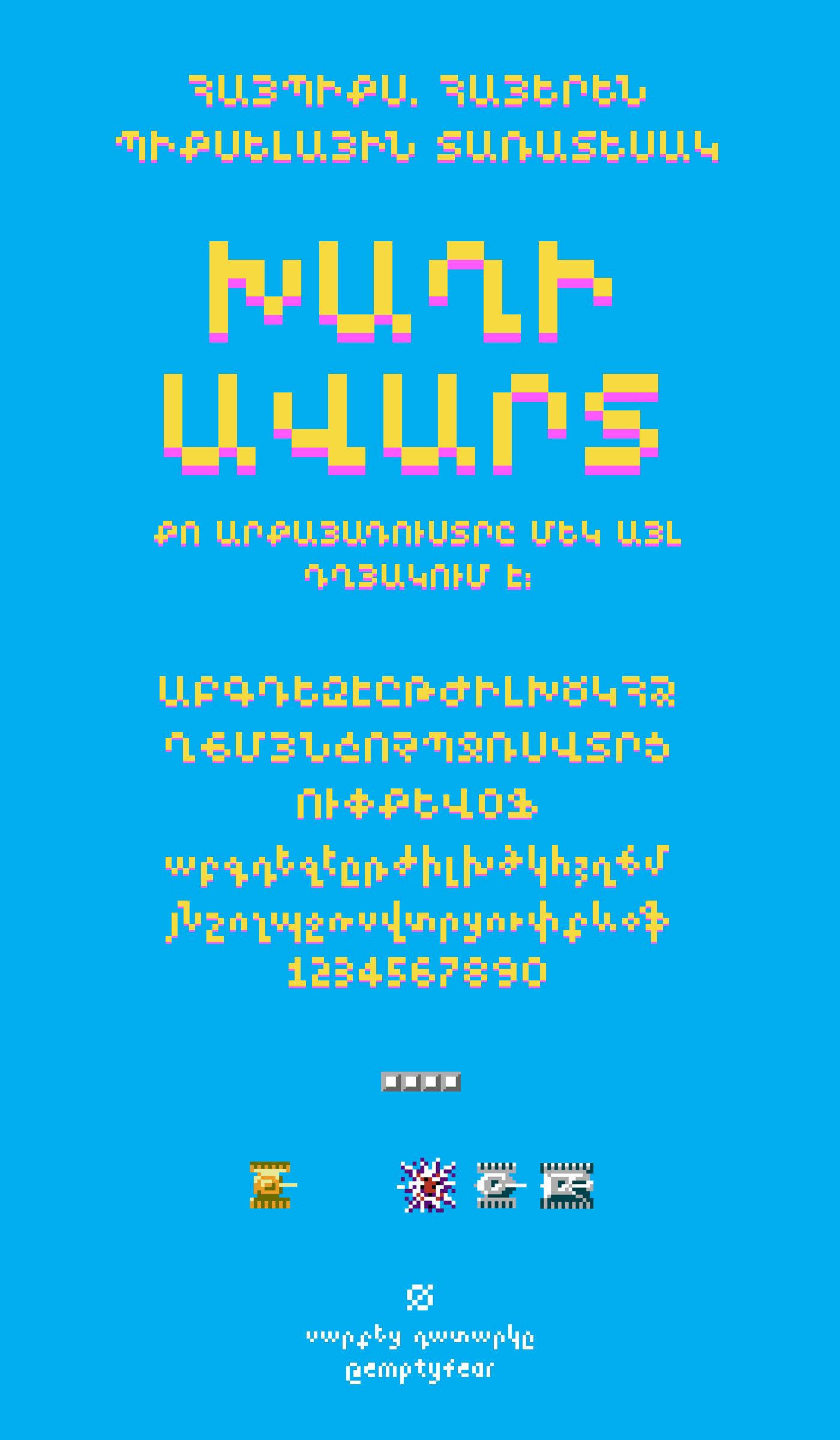 Armenian font armenian type pixel font