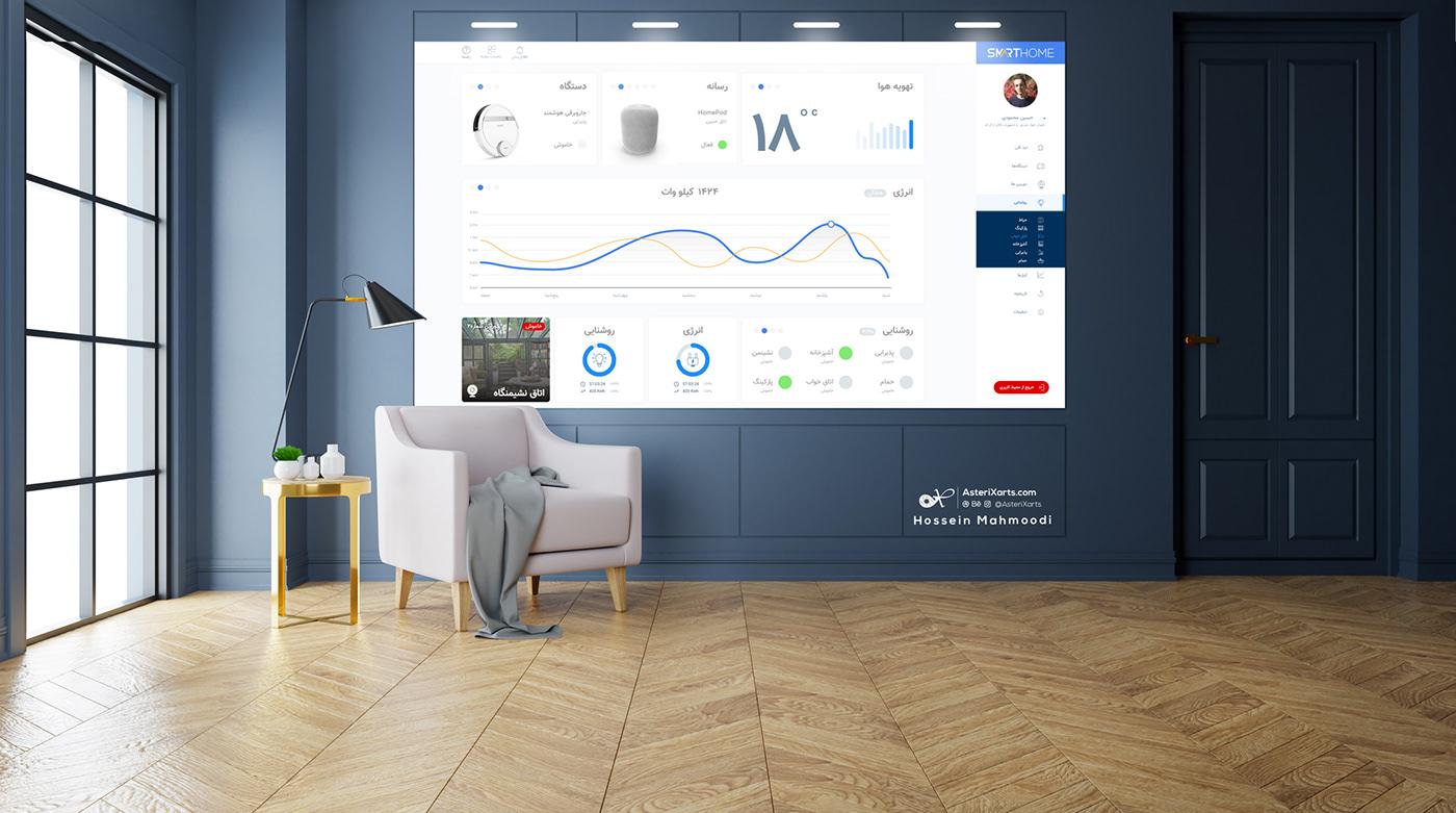 Smart Home UI ux uiux user interface Iran رابط کاربری IHMahmoodi asterixarts Hossein Mahmoodi