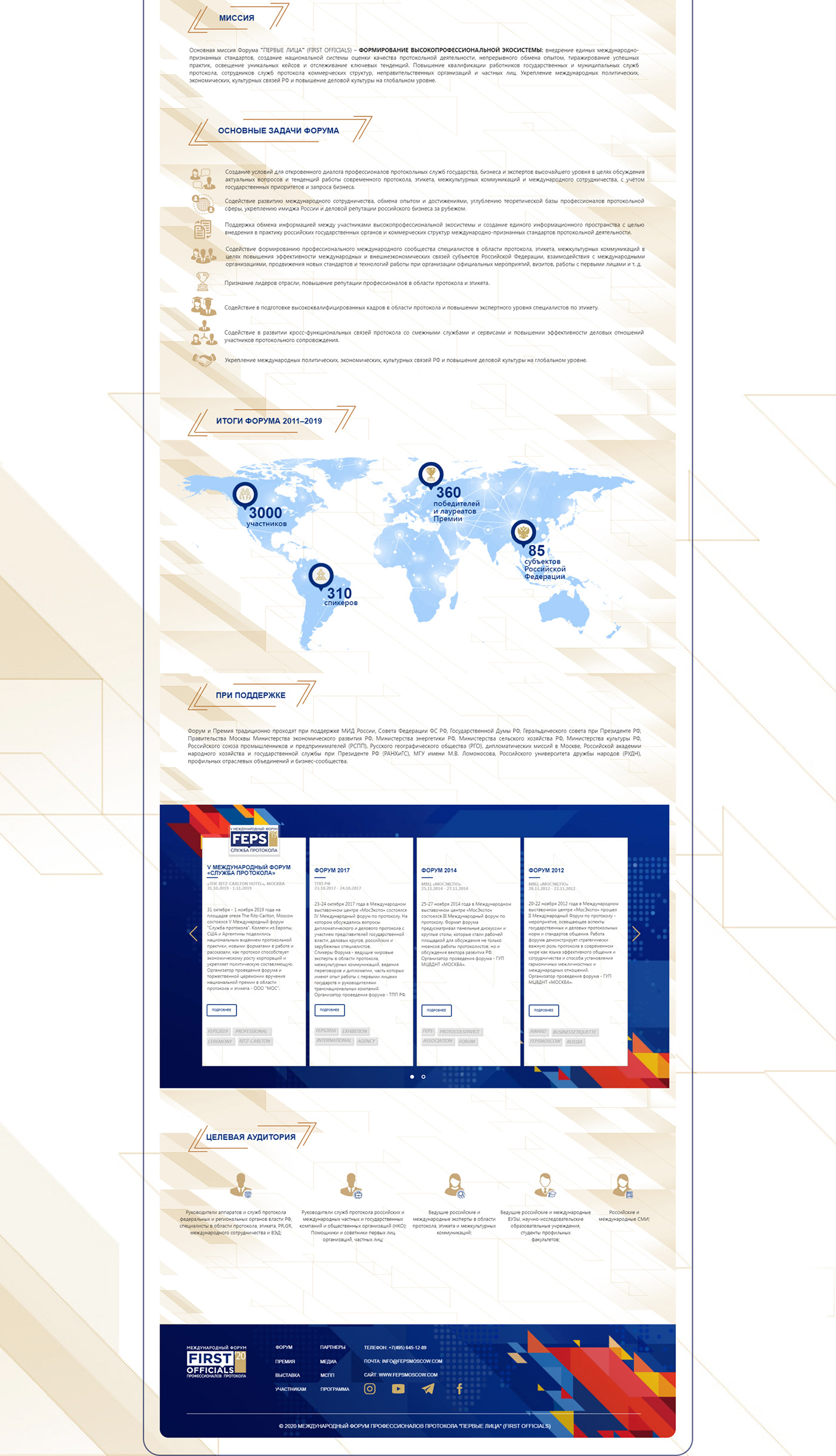 """Multi-page site  for the International forum of protocol professionals """"First officials"""", Russia."""