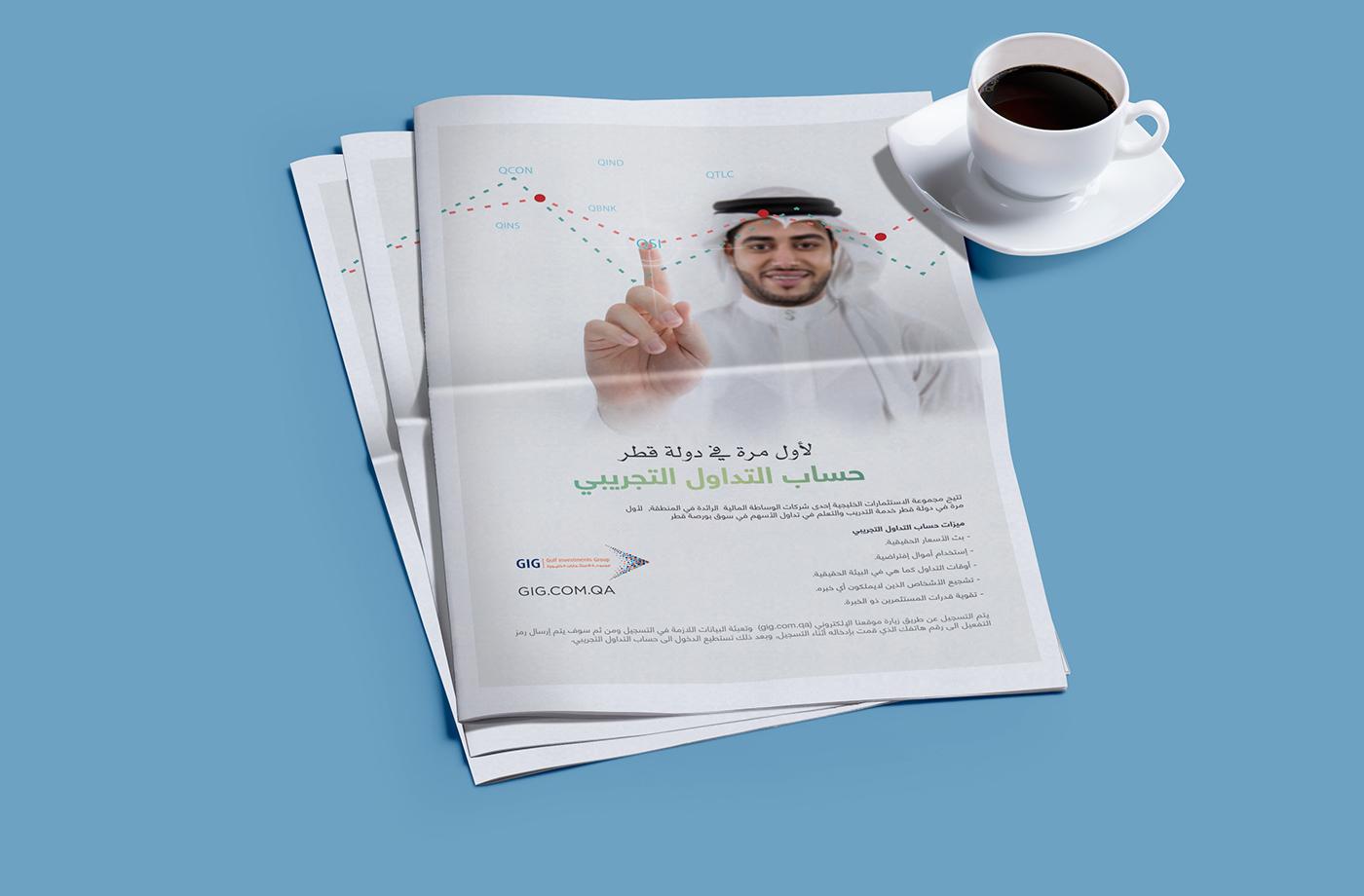 GIG Newspaper ad ad Saeed elgarf arabic