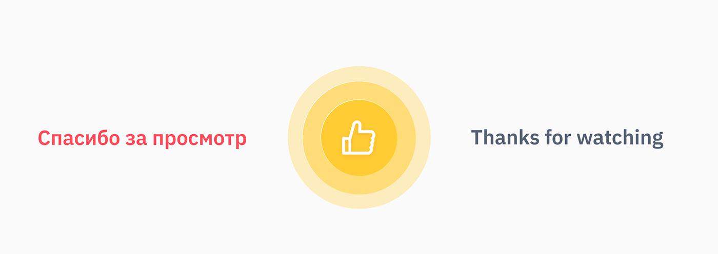 redesign application desktop landing Website Russia app UI ux yellow