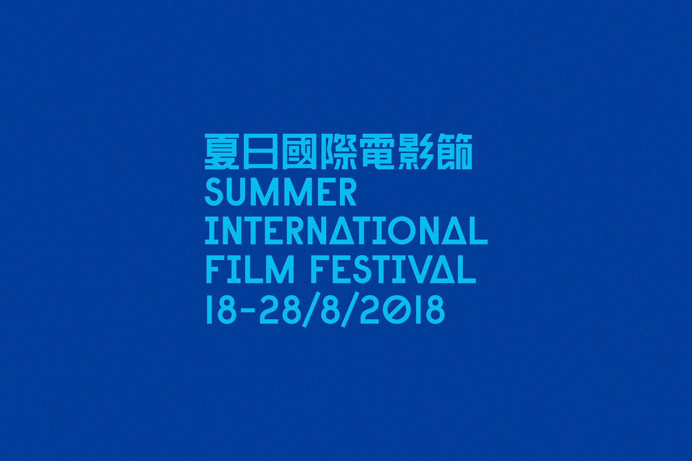 Film  ,movie,ILLUSTRATION ,Isometric,Hong Kong,japan,animation ,train,summer,festival