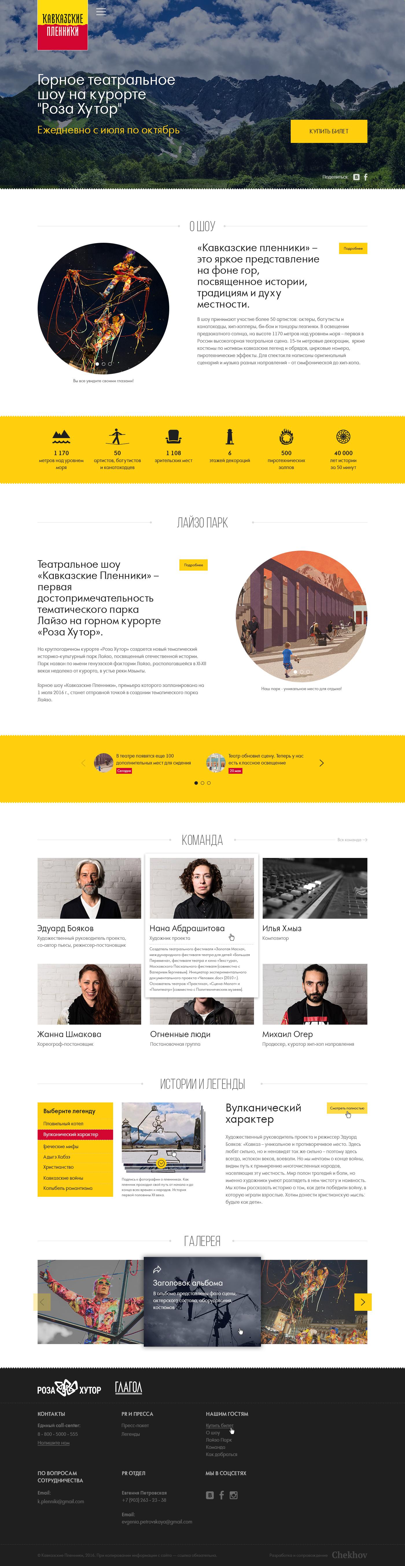 UI ux Show Website Entertainment
