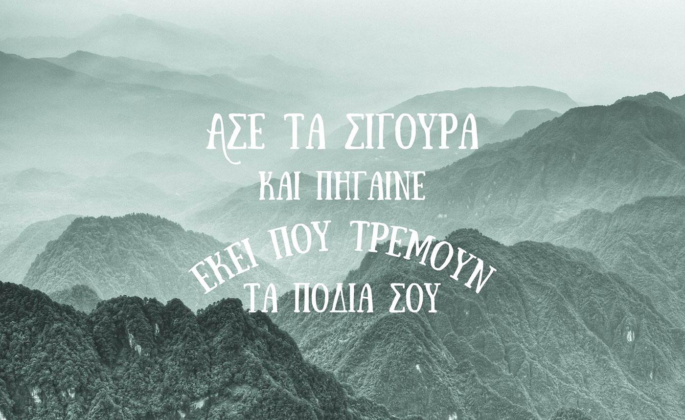 free,font,Free font,Typeface,vintage,old school,sunday,Script,hand drawn,handmade,greek,Latin,Display,decorative
