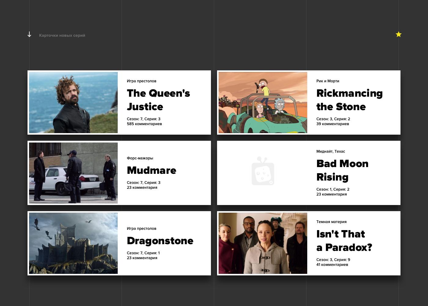 web  Design creative ux UI app visual Russia tv series Game of Thrones