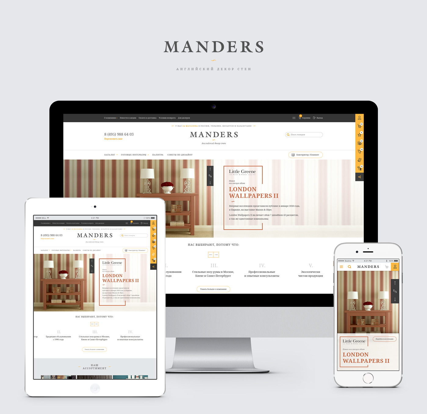 e-commerce Ecommerce shop store mobile Responsive Adaptive Wallpapers paints wall