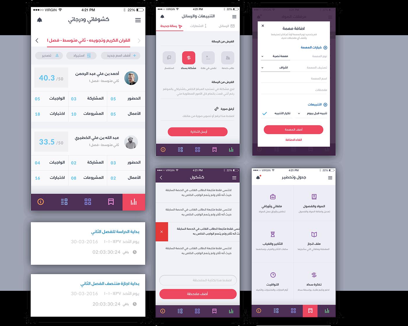 Teacher App teacher kit organize app jadwalwtahdeer arabic app
