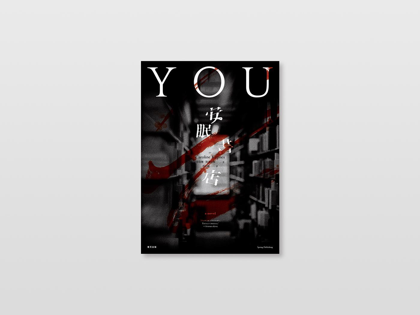 精美的39張封面設計欣賞