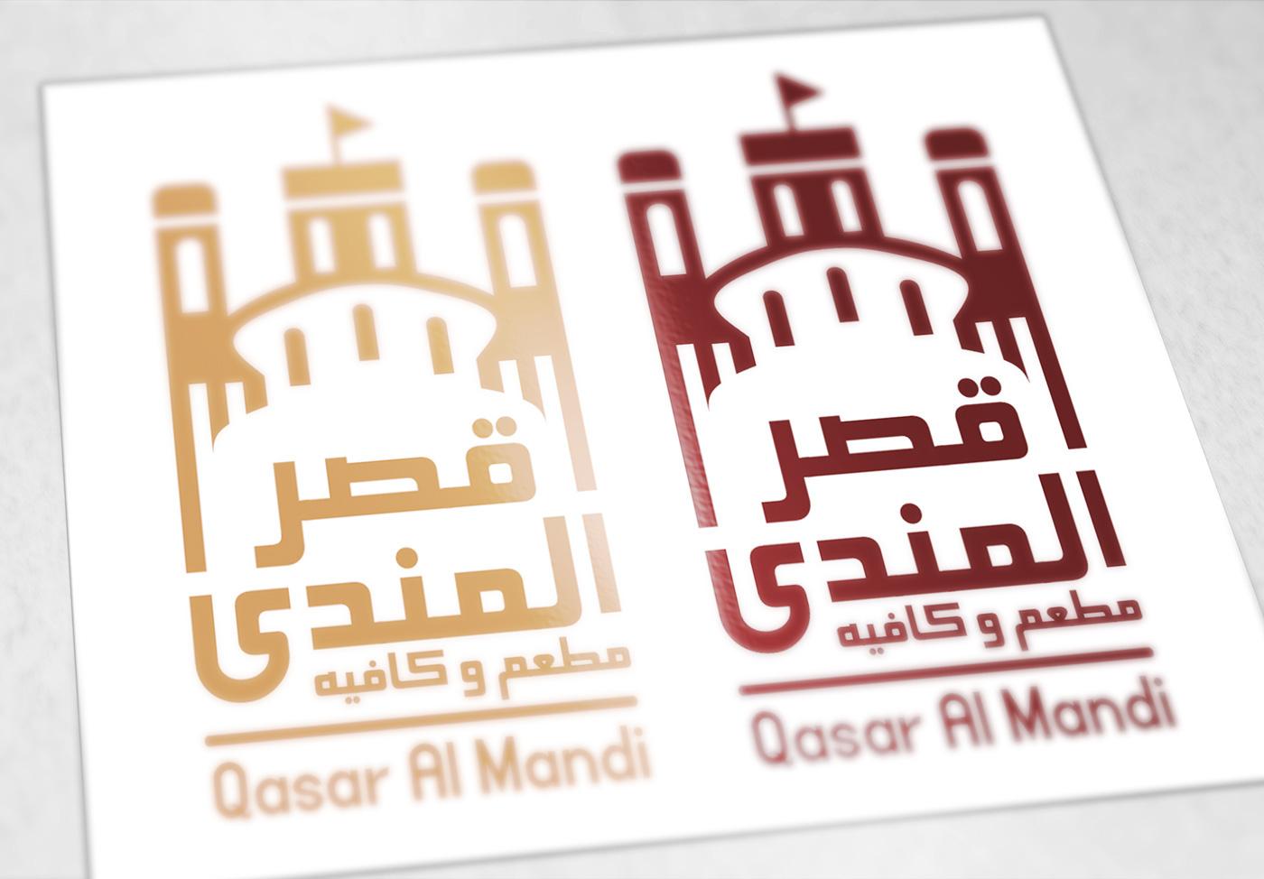 graphic design logo brand branding  qasar al mandi Food  dubai
