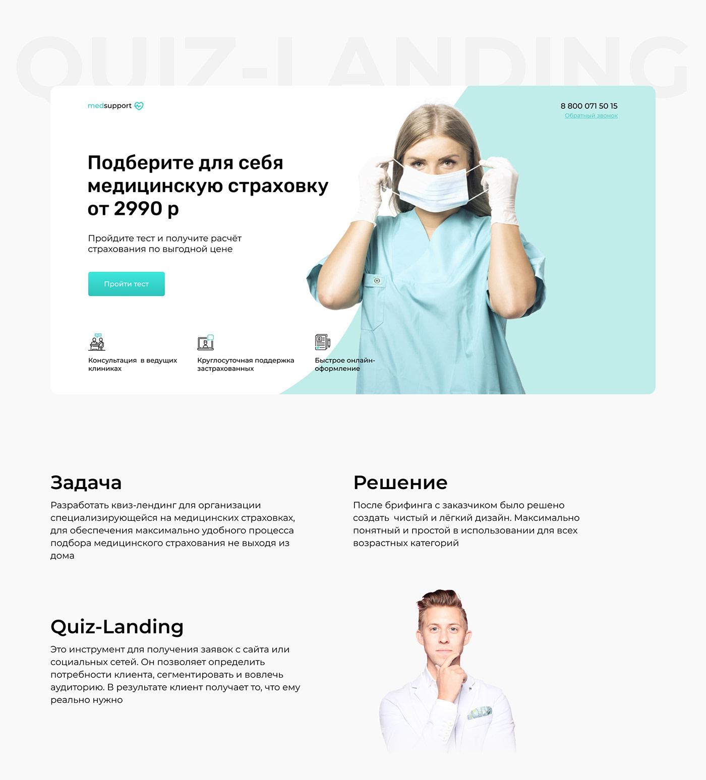 quiz-landing the medicine design insurance medicine UI ux Web